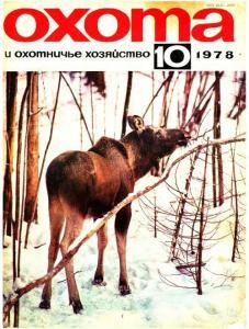 Охота и охотничье хозяйство 1978 №10