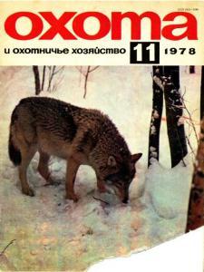 Охота и охотничье хозяйство 1978 №11