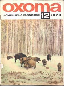 Охота и охотничье хозяйство 1978 №12