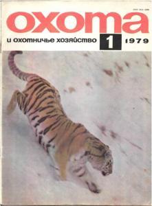 Охота и охотничье хозяйство 1979 №01