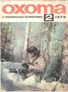 Охота и охотничье хозяйство 1979 №02