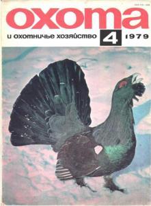 Охота и охотничье хозяйство 1979 №04