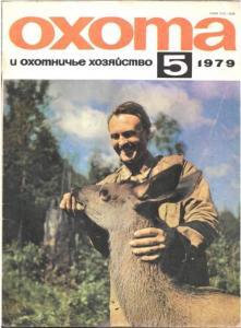 Охота и охотничье хозяйство 1979 №05