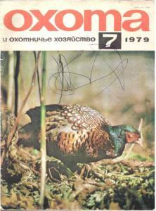 Охота и охотничье хозяйство 1979 №07