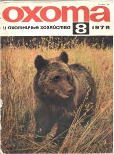 Охота и охотничье хозяйство 1979 №08