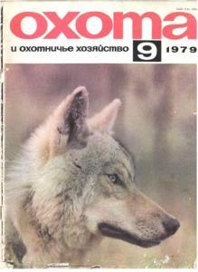 Охота и охотничье хозяйство 1979 №09