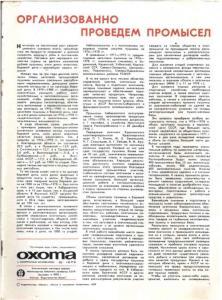 Охота и охотничье хозяйство 1979 №10