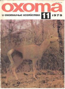Охота и охотничье хозяйство 1979 №11