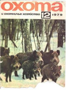 Охота и охотничье хозяйство 1979 №12