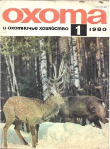 Охота и охотничье хозяйство 1980 №01