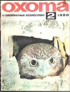 Охота и охотничье хозяйство 1980 №02