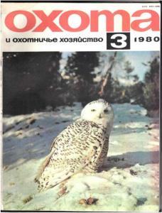 Охота и охотничье хозяйство 1980 №03