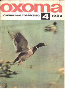 Охота и охотничье хозяйство 1980 №04