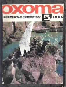 Охота и охотничье хозяйство 1980 №05