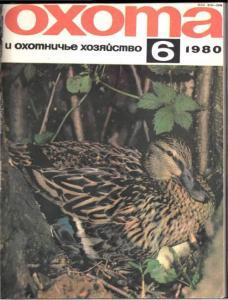 Охота и охотничье хозяйство 1980 №06