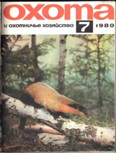 Охота и охотничье хозяйство 1980 №07