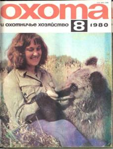 Охота и охотничье хозяйство 1980 №08