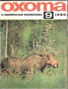 Охота и охотничье хозяйство 1980 №09