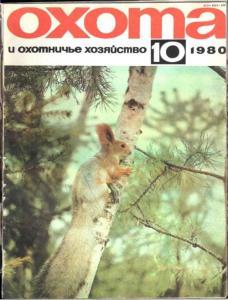 Охота и охотничье хозяйство 1980 №10