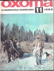 Охота и охотничье хозяйство 1980 №11