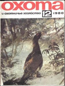 Охота и охотничье хозяйство 1980 №12