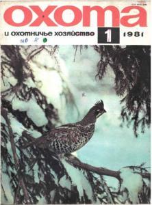 Охота и охотничье хозяйство 1981 №01