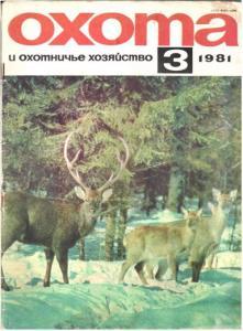 Охота и охотничье хозяйство 1981 №03