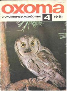 Охота и охотничье хозяйство 1981 №04