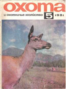 Охота и охотничье хозяйство 1981 №05