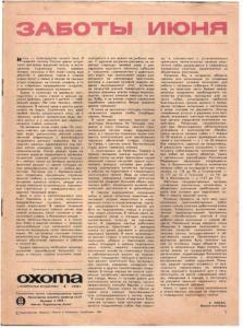 Охота и охотничье хозяйство 1981 №06