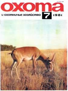 Охота и охотничье хозяйство 1981 №07