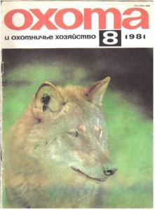 Охота и охотничье хозяйство 1981 №08