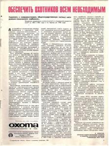 Охота и охотничье хозяйство 1981 №09
