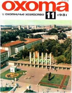 Охота и охотничье хозяйство 1981 №11
