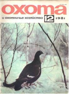 Охота и охотничье хозяйство 1981 №12