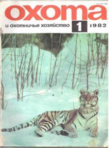 Охота и охотничье хозяйство 1982 №01