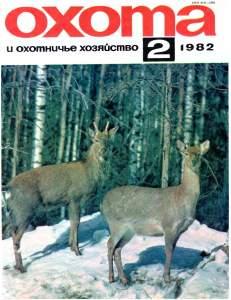 Охота и охотничье хозяйство 1982 №02