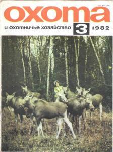 Охота и охотничье хозяйство 1982 №03
