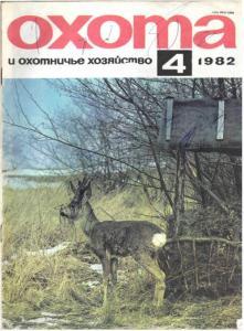 Охота и охотничье хозяйство 1982 №04