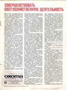 Охота и охотничье хозяйство 1982 №05