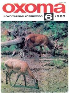 Охота и охотничье хозяйство 1982 №06
