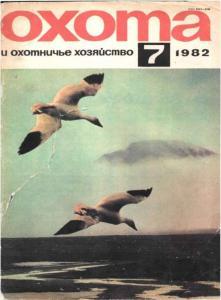 Охота и охотничье хозяйство 1982 №07