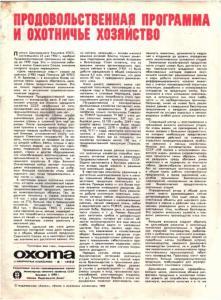 Охота и охотничье хозяйство 1982 №08
