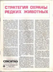 Охота и охотничье хозяйство 1982 №09