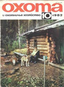 Охота и охотничье хозяйство 1982 №10