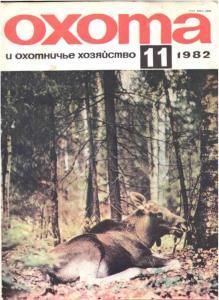 Охота и охотничье хозяйство 1982 №11