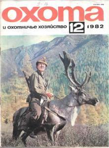 Охота и охотничье хозяйство 1982 №12