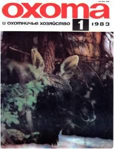 Охота и охотничье хозяйство 1983 №01