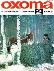 Охота и охотничье хозяйство 1983 №02