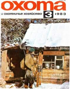 Охота и охотничье хозяйство 1983 №03